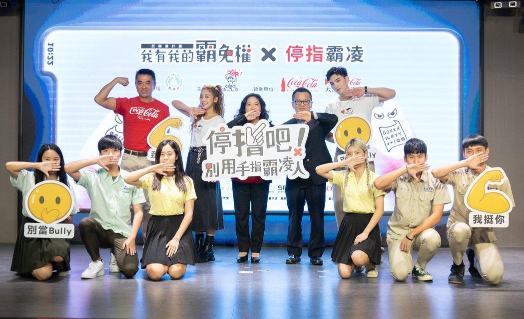 「停指霸凌」計畫邀請高中生熱情響應。(後排由左至右為可口可樂基金會代表暨台灣太古...