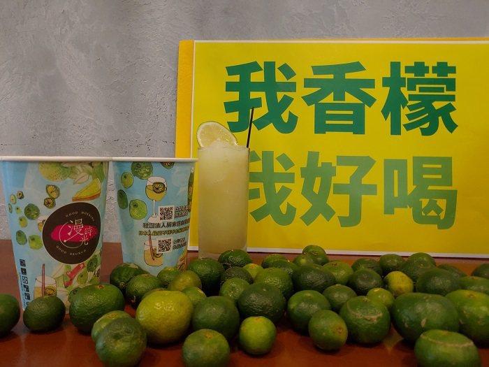 即日起至漫時光早午餐都喝得到日本銀髮族如沖繩長壽村最愛的「臺灣香檬汁」。 漫時光...
