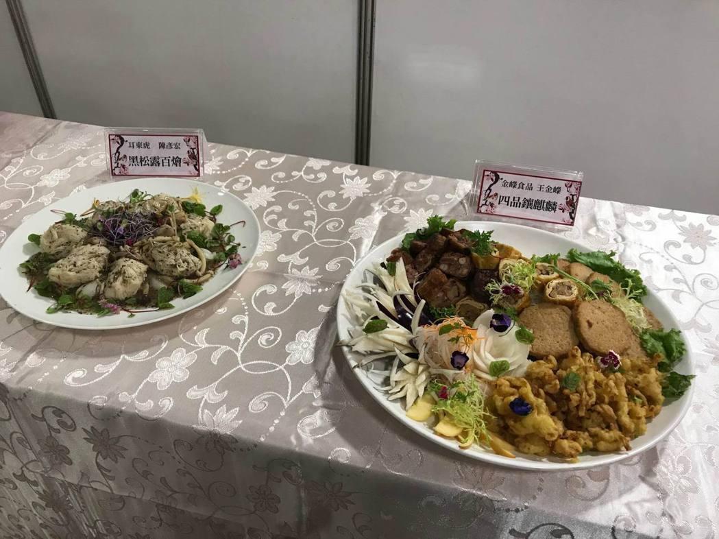 蔬素食產業博覽會現場展示的素食名菜。項家麟/攝影