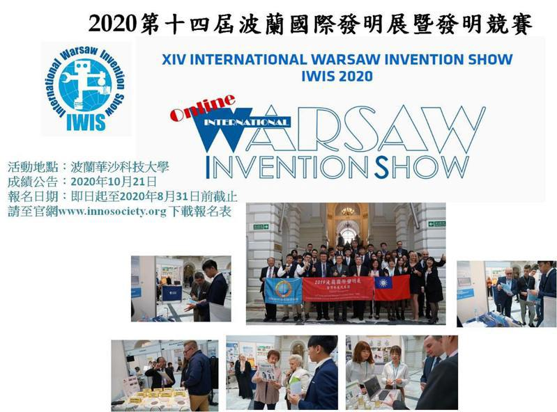 台灣代表團參加2020第14屆波蘭華沙國際發明展,一共獲得28金、14銀、4銅,總成績僅次於地主國,排名世界第2。圖擷自CIIS 中華創新發明學會