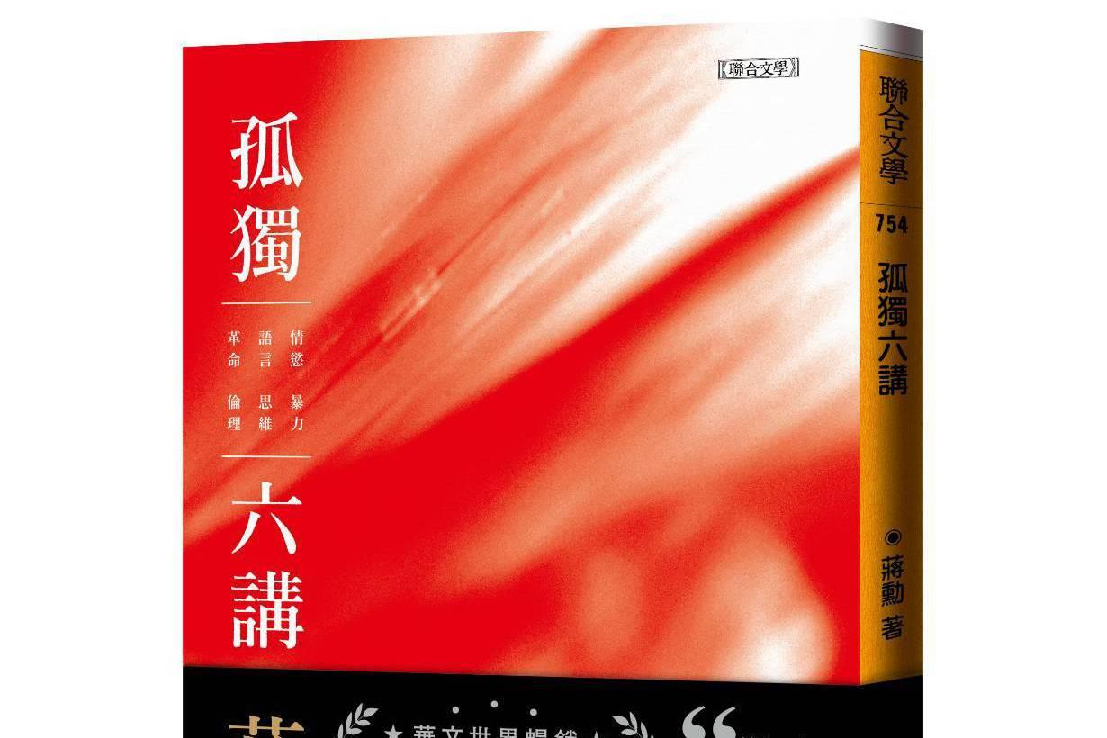 蔣勳13年暢銷傳奇《孤獨六講》 華文世界破50萬冊紀念版上市!