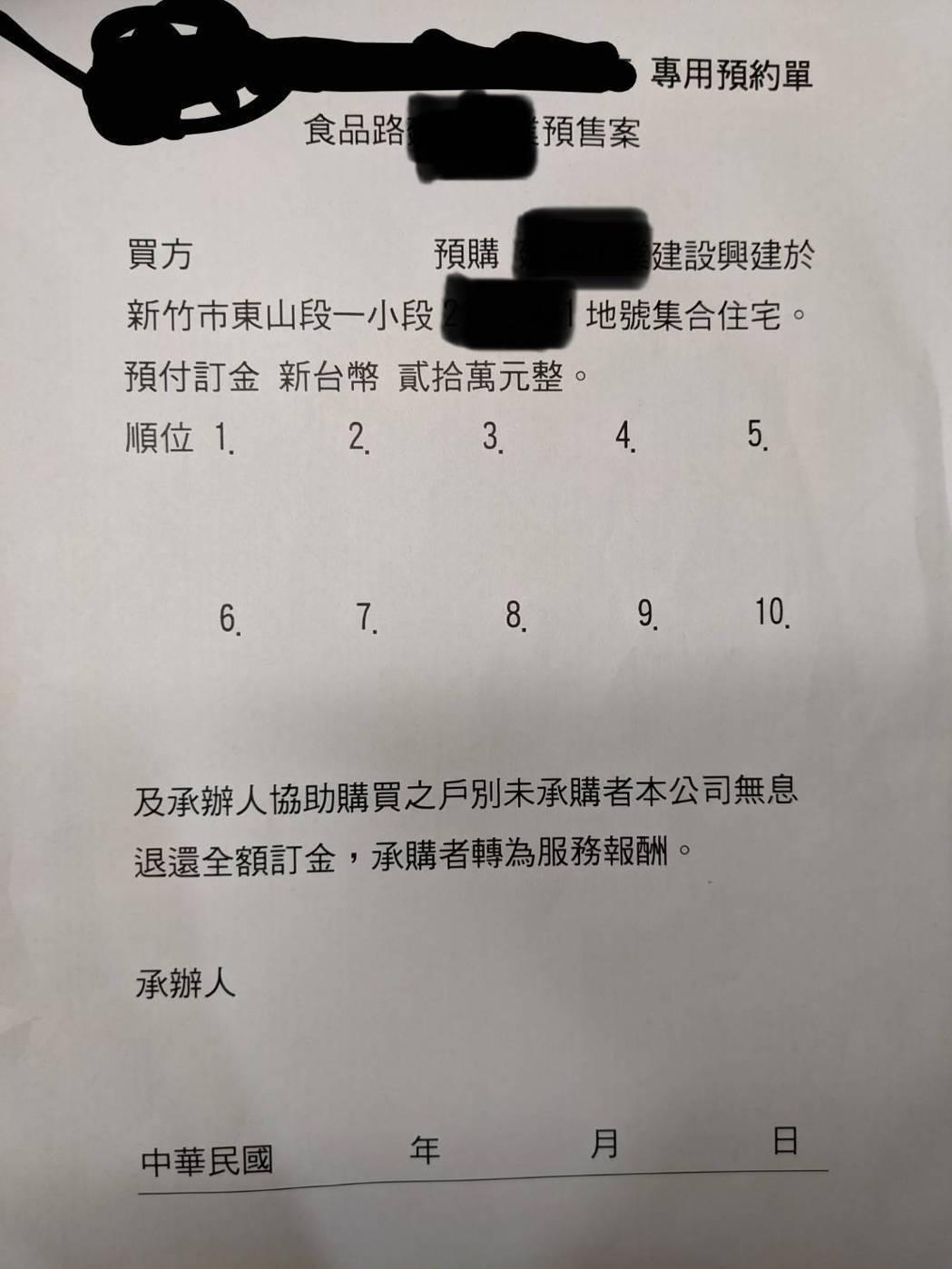 圖/新竹房市大小事LINE社群提供