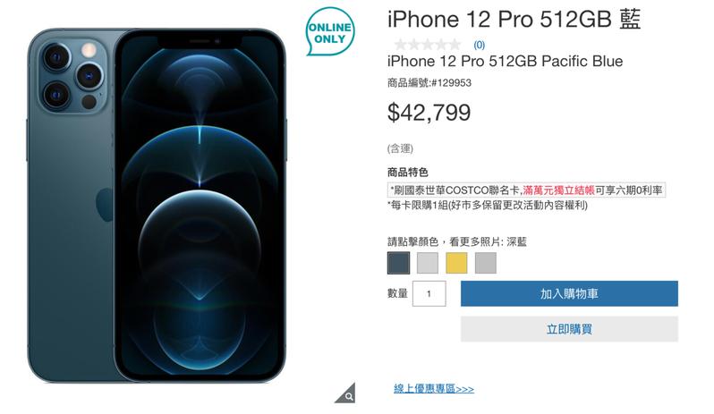 好市多線上購物官網同步開賣iPhone 12系列,空機售價皆比蘋果官網便宜上千元。圖/摘自好市多官網