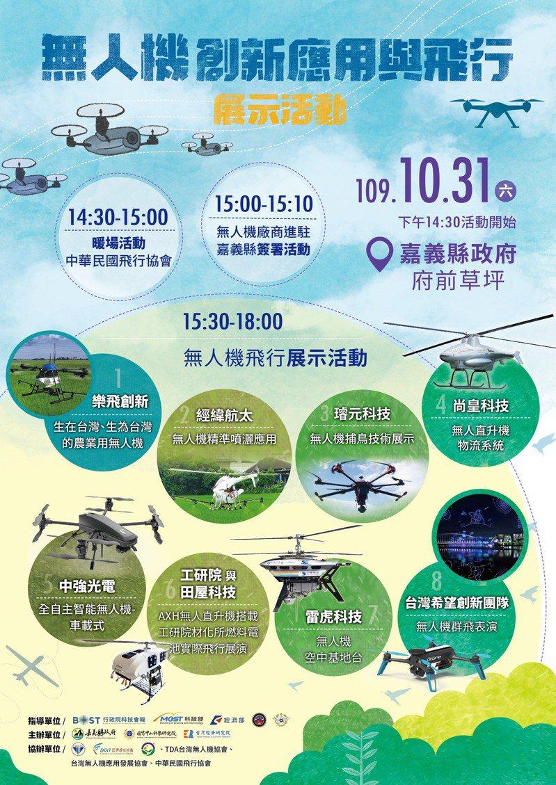 嘉義縣政府31日下午在縣府前,舉辦無人機創新應用與飛行展示活動,為推動無人機產業打頭陣。記者魯永明/翻攝
