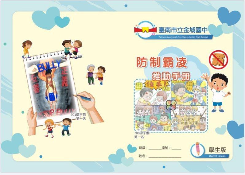 台南市金城國中學生自編反霸凌手冊,更能貼近同儕的心,達到宣導功能。記者鄭惠仁/翻攝