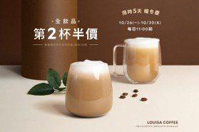 路易莎全飲品「第二杯半價」!10月26日起連5日限時推出