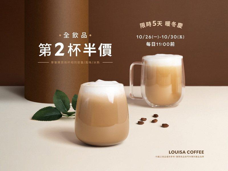 路易莎10月26日起連續5日推出暖冬慶,早上11點前全飲品第二杯半價優惠。圖/路易莎提供