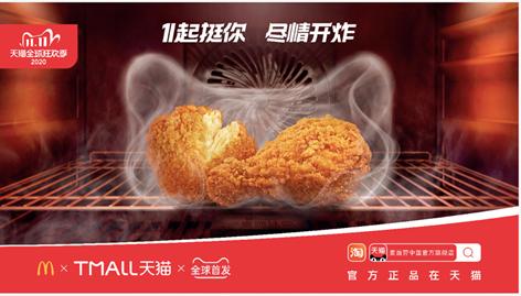 麥當勞中國推出阿里巴巴跨端輕店舖「官方會員店」。阿里巴巴提供