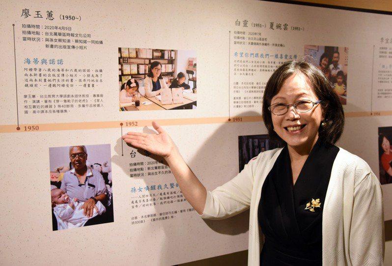散文作家廖玉蕙與祖孫情展覽合照。圖/台灣文學發展基金會提供