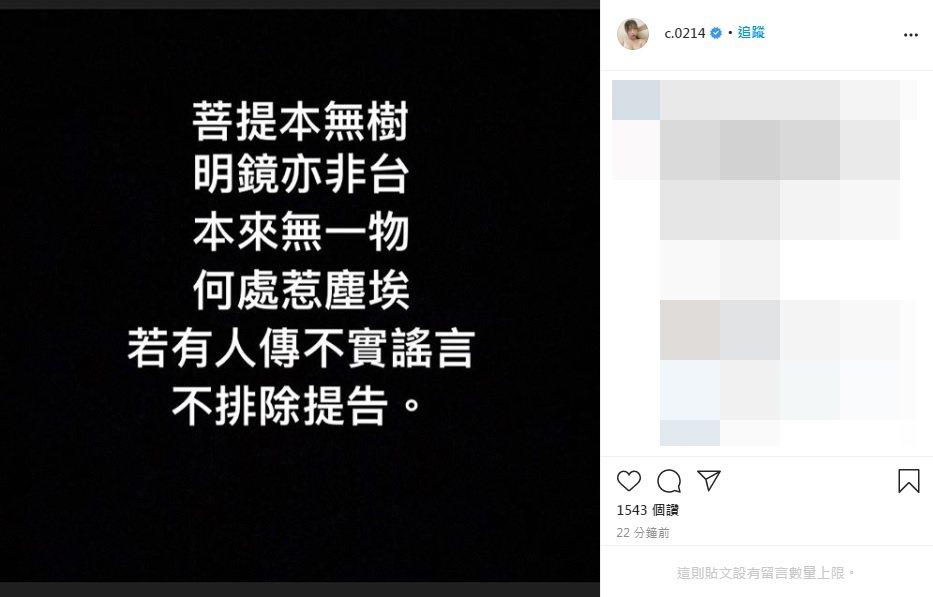 青青发文表示对不实谣言「不排除提告」。 图/撷自IG