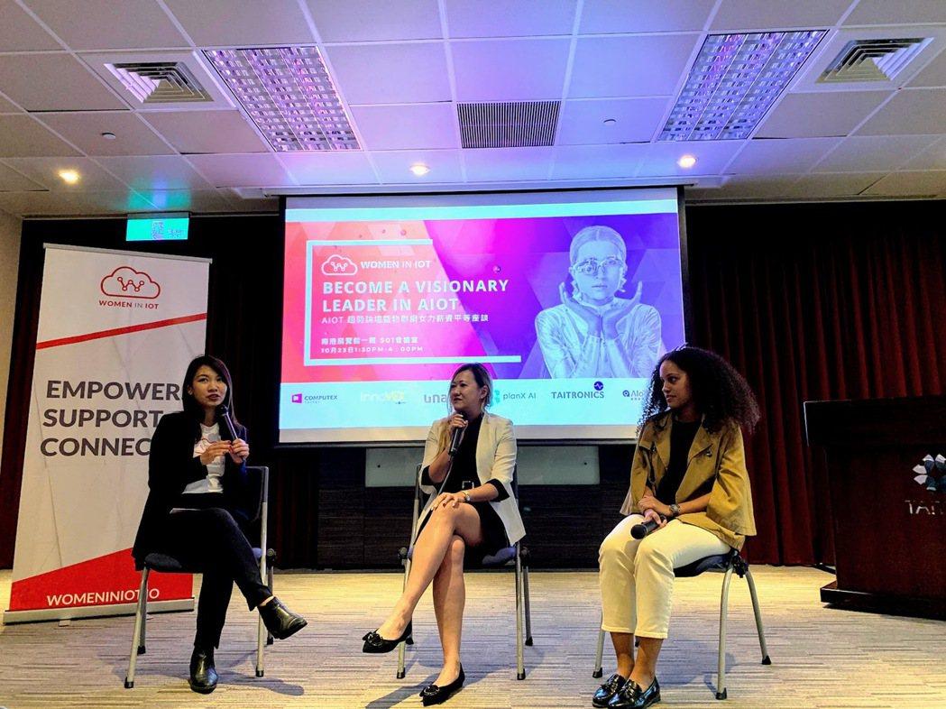 講座內容除針對物聯網產業中女性工作者如何爭取、甚至談判薪資待遇,也邀請其它講者透...