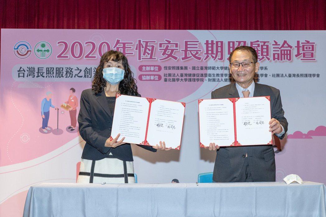 恆安照護集團董事長胡世賢(右)、師範大學健康衛生教育學系系主任張鳳琴(左)簽署合...