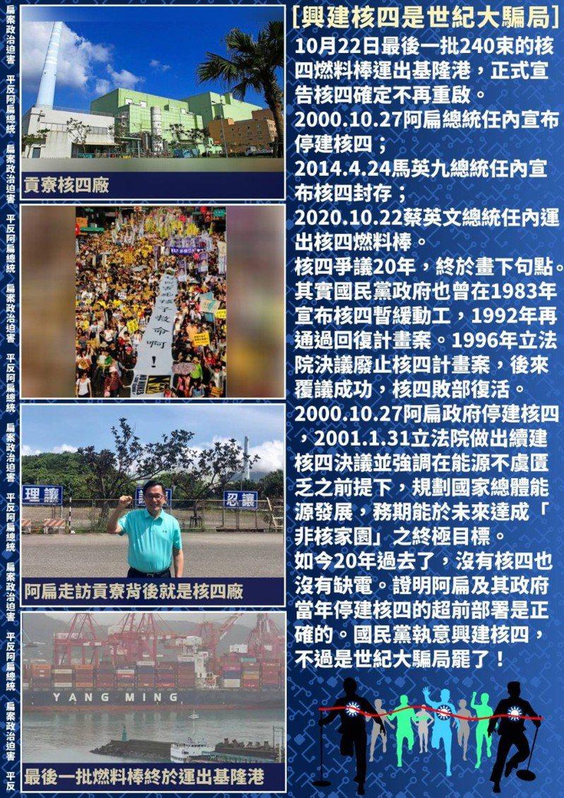 前總統陳水扁今天在臉書、Line群組貼文圖批國民黨要興建核四之事。圖/翻攝陳水扁臉書