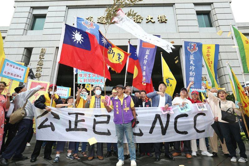 新黨及多個團體日前於NCC門口,抗議中天新聞可能遭撤照,眾人灑冥紙抗議。本報資料照片