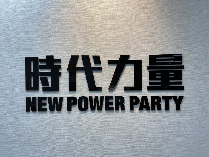 時代力量黨團表示,要求NCC不予中天換照。圖/本報系資料照