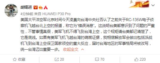 胡錫進今(24)日在微博發文。網路截圖