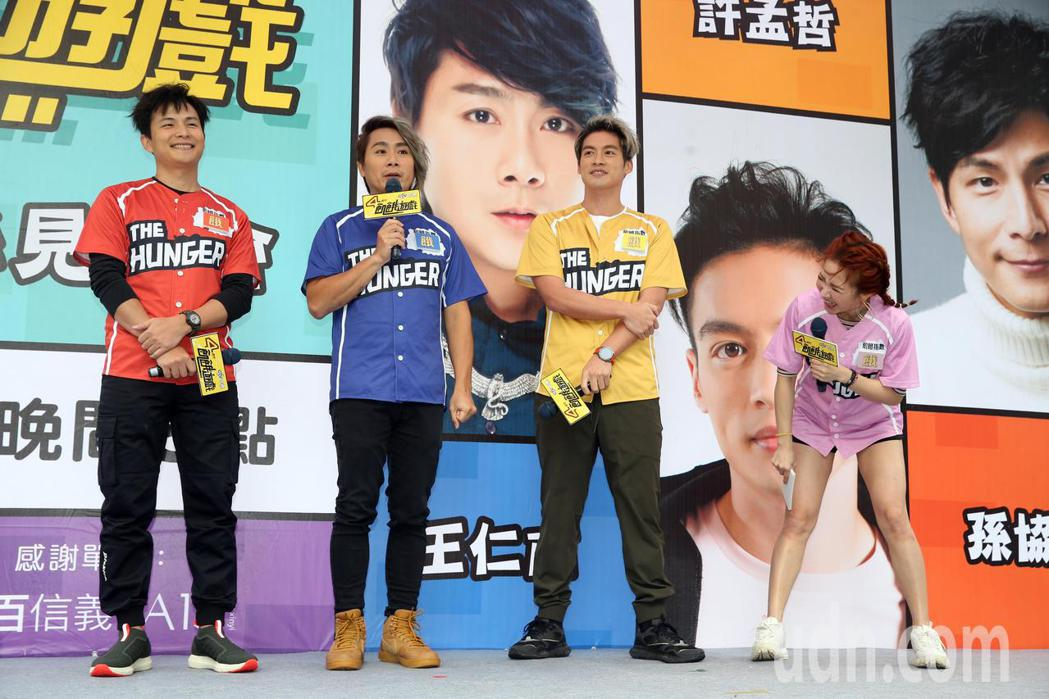 飢餓遊戲開播四週年見面會下午舉行,孫協志(左一)、王仁甫(左二)、許孟哲(右二)...
