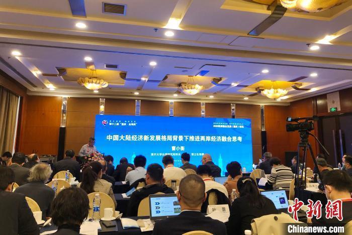 兩岸融合發展論壇今(24)日在重慶登場。圖:中新網
