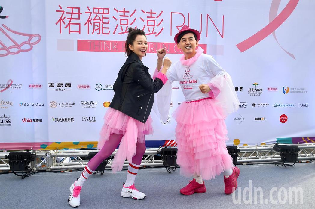 公益路跑裙襬澎澎RUN下午在淡水漁人碼頭舉行,徐若瑄(左)、黃子佼(右)擔任公益