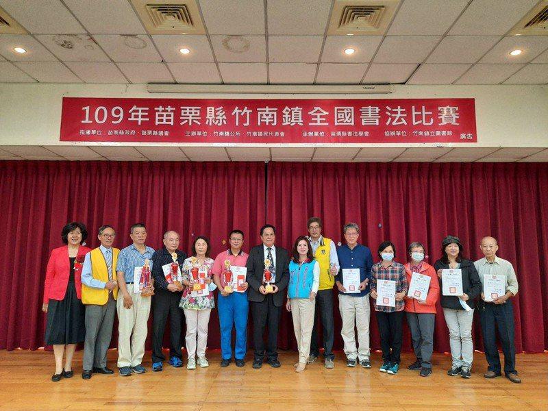 苗栗縣竹南鎮公所今天在李科永紀念圖書館舉辦全國書法比賽決賽及頒獎典禮。圖/竹南鎮公所提供