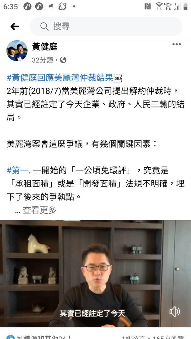 前台東縣長黃健庭今天傍晚在個人臉書回應美麗灣仲裁結果,他說,2年前當美麗灣公司提出解約仲裁時,已經註定企業、政府、人民三輸的結局。圖/翻攝自黃健庭臉書