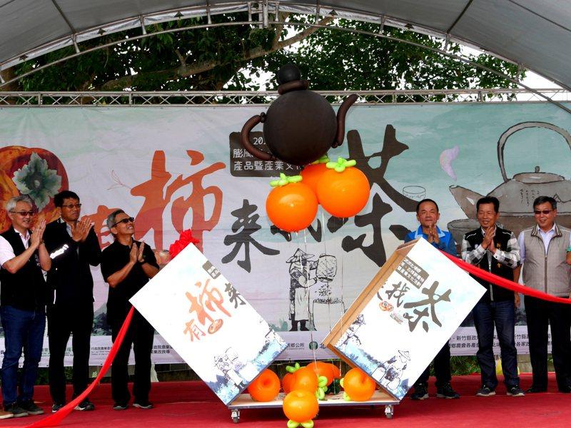 「有柿來找茶」產銷展售活動今(24日)上午在鄧南光影像紀念館旁公有停車場開幕,將有為期2天活動。圖/縣府提供
