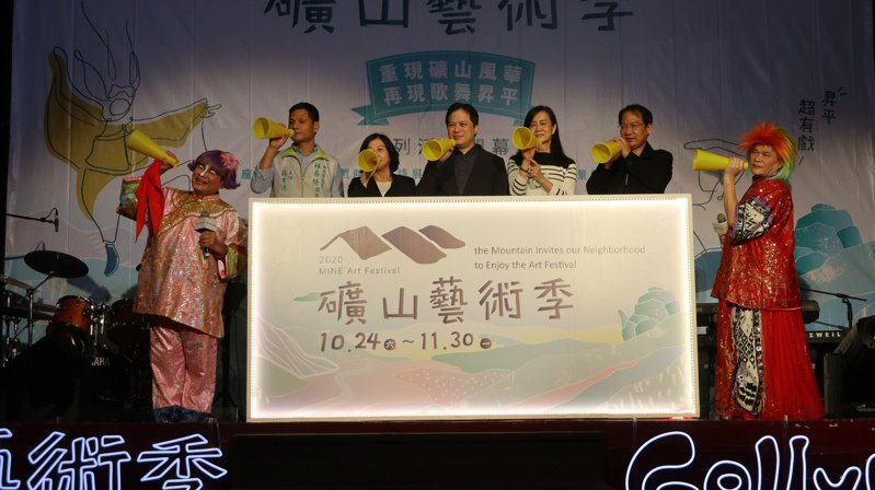 礦山藝術季昇平戲院登場,澎恰恰許效舜鐵獅玉玲瓏逗笑。圖/黃金博物館提供