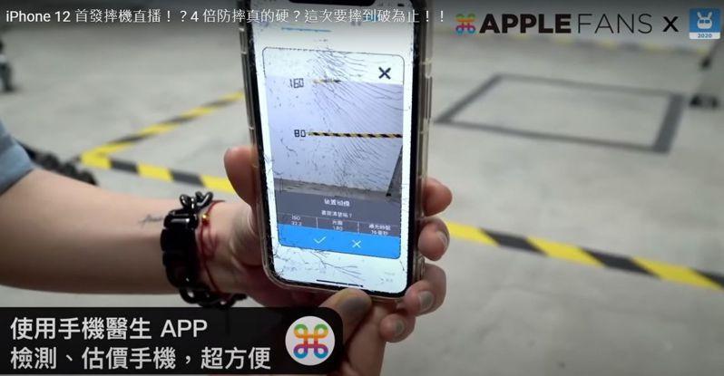「手機醫生」APP製作團隊「點子科技」實測iPhone12 Pro是否真的比較耐摔。圖/翻攝「APPLEFANS蘋果迷」影片