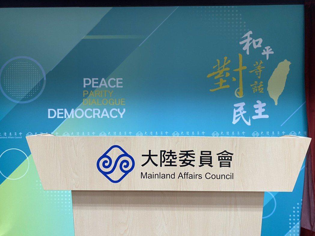 陸委會表示,兩岸關係的和平穩定,雙方均有責任。記者呂佳蓉/攝影