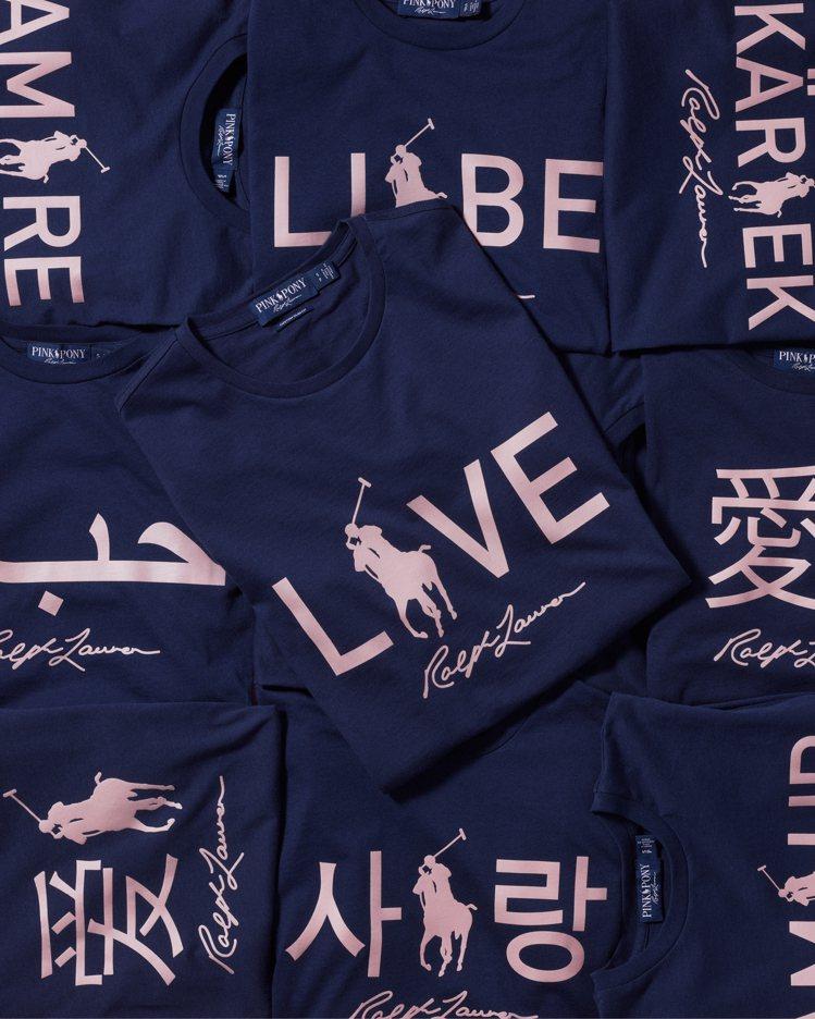 Ralph Lauren在全球推出20種不同「愛」的語言T恤。圖/Ralph L...