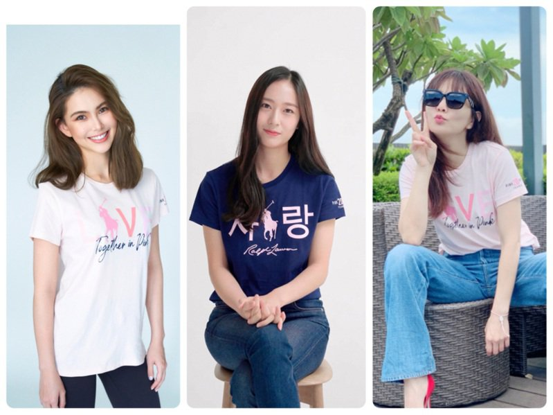 昆凌、Krystal、Ella都穿上Pink Pony系列,支持Pink Pony抗癌企劃。圖/Ralph Lauren提供