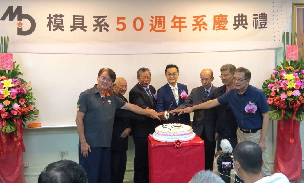 台灣高等教育中唯一模具專業系所高科大「模具工程系」慶祝創系50周年,由高應大前校...