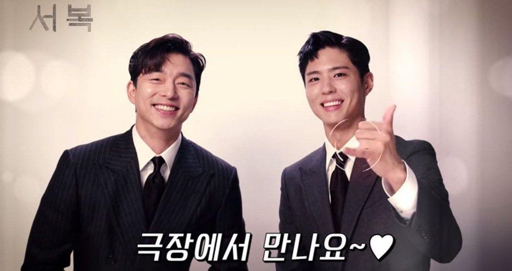 孔劉(左)、朴寶劍首度合作的電影「永生戰」。圖/CATCHPLAY提供