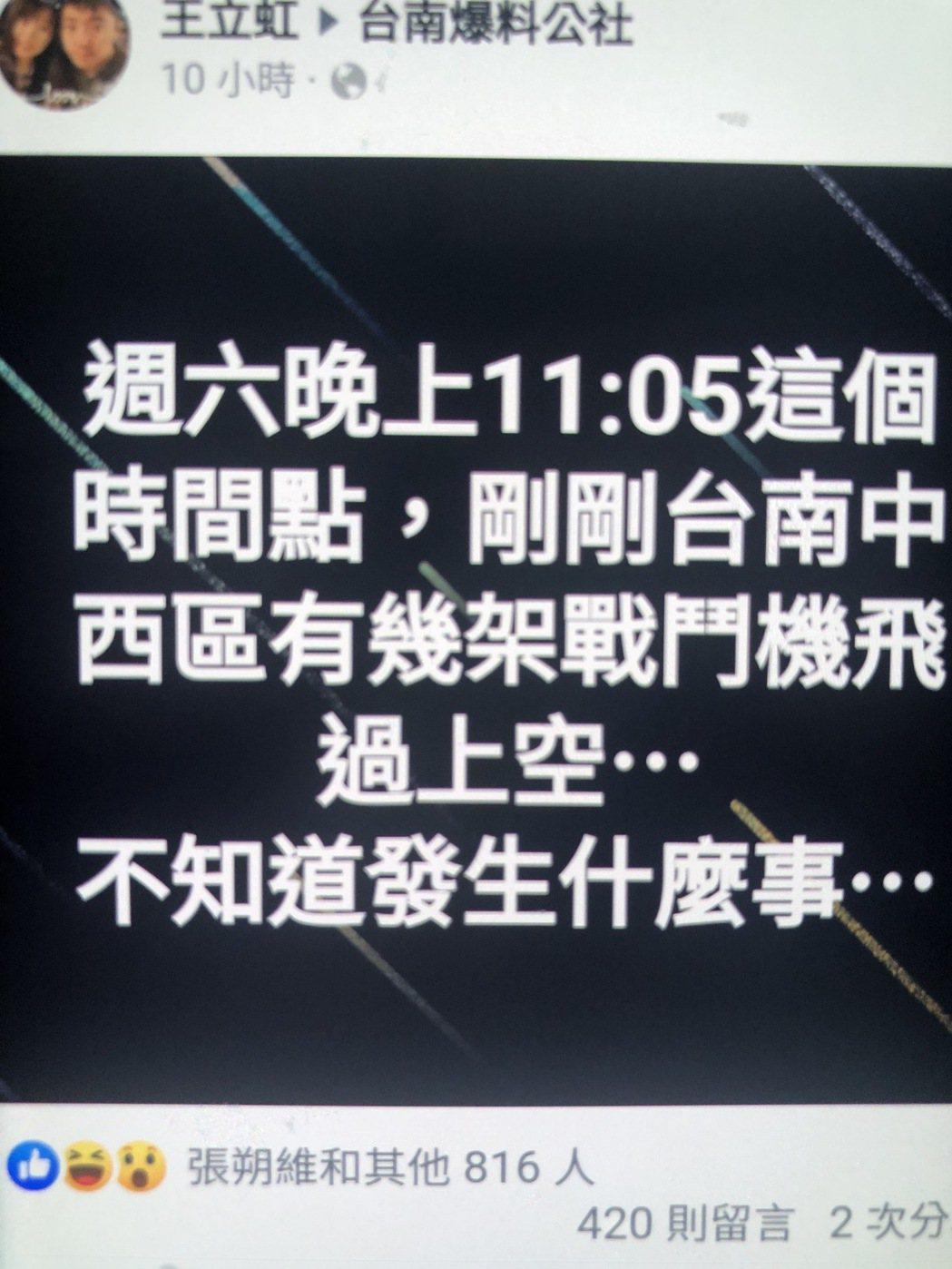 有網在台南爆料公社PO文指出昨天深夜11點多,戰鬥機飛越台南市中西區。圖/翻攝自...