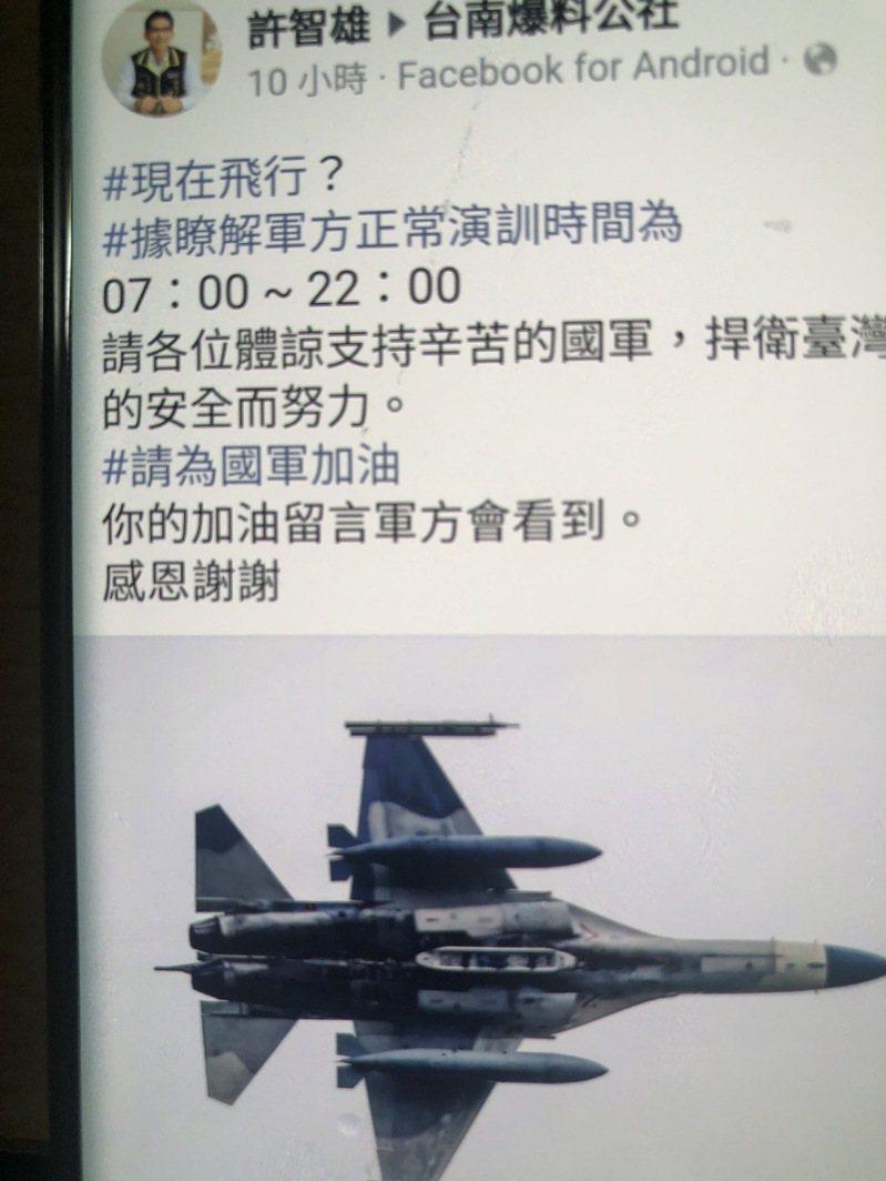南區大忠里里長許智雄在臉書爆料公社PO文,請大家體諒辛苦的國軍。圖/翻攝自台南爆料公社