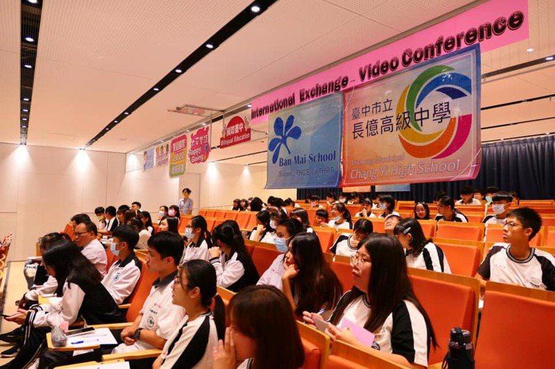台中市長億高中推動國際視訊英語教學有成,最近一場與越南黎明國際高中的國際視訊會議還吸引百位學生參加。圖/長億高中提供