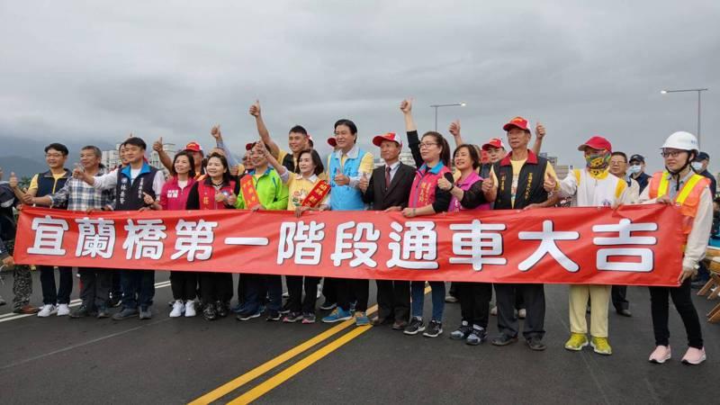 宜蘭橋今天通車,縣長、市長及地方民意代表一起走過新橋,祝福通車平安順利。 記者戴永華/攝影