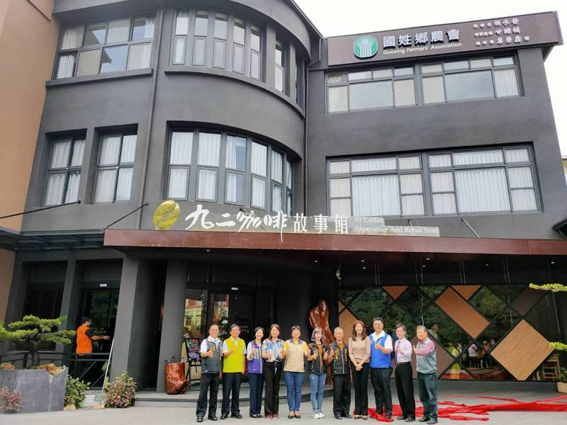 南投縣國姓鄉農會改建會本部成「九二咖啡故事館」,昨正式啟用。圖/國姓鄉農會提供