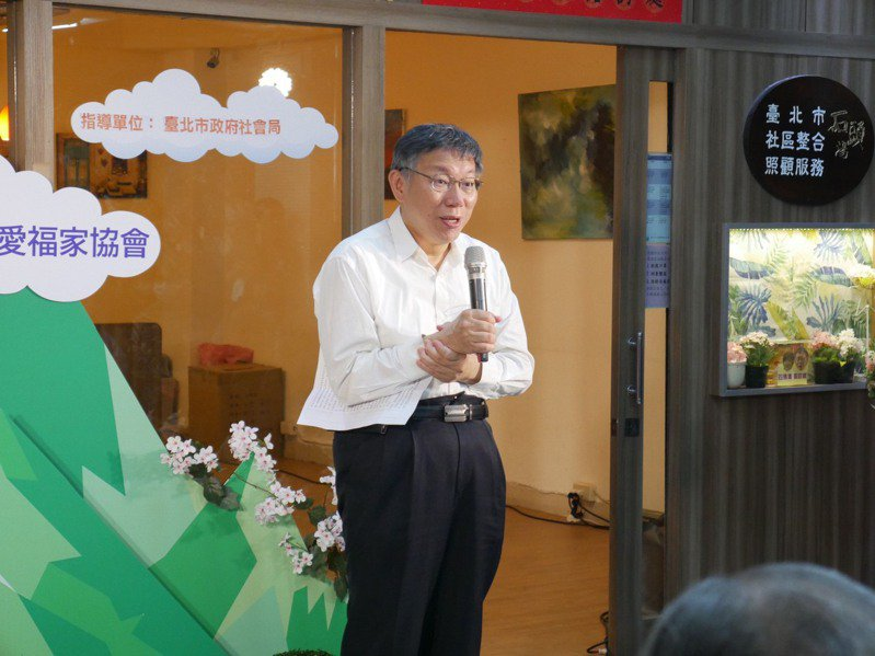 北市長柯文哲表示,明年愛心卡比照敬老卡搭捷運享480點優惠。圖/北市社會局提供