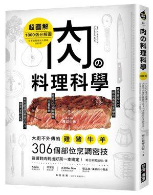 書名《肉の料理科學【超圖解】》 圖/台灣廣廈 提供