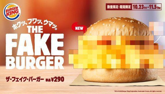 日本漢堡王推出「假漢堡」,神秘夾心引發網友討論。圖擷取自日本漢堡王twitter