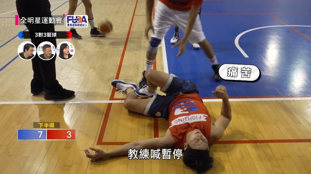 小煜在籃球賽中意外受傷。 圖/擷自Youtube