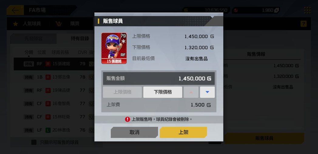 球員交易市場/《全民打棒球 Pro》測試機遊戲畫面