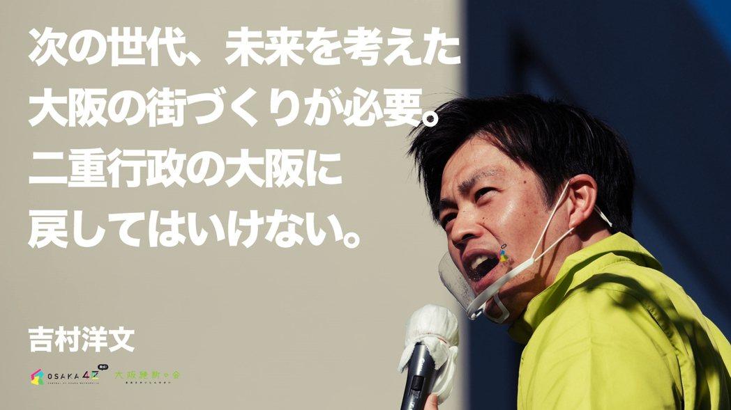 如果真的成功實現大阪都,加上武漢肺炎的防疫成果,許多日本政治觀察家和媒體認為,黨...
