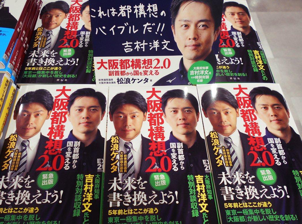 大阪都構想捲土重來,這次執政的維新會卯足全力,頗有期望畢其功於一役的野望。而大阪...