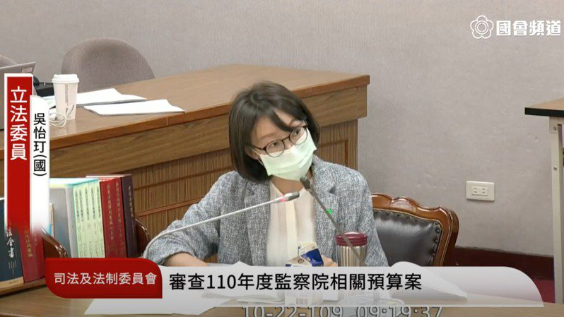 國民黨立委吳怡玎。圖/取自國會頻道