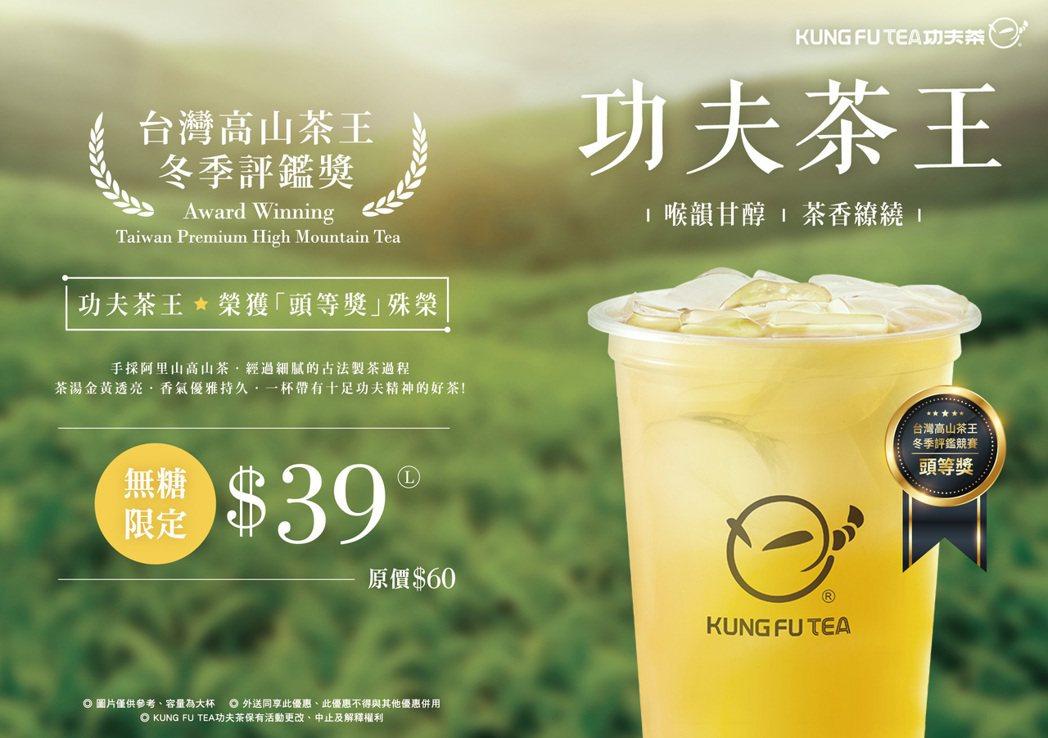 「功夫茶王」選用冬茶評鑑頭等獎的台灣高山茶王優良茶。