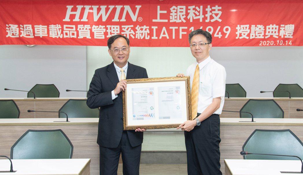 台灣檢驗科技(SGS)-黃世忠資深副總裁(左)、上銀科技-吳俊良助理總經理(右)...