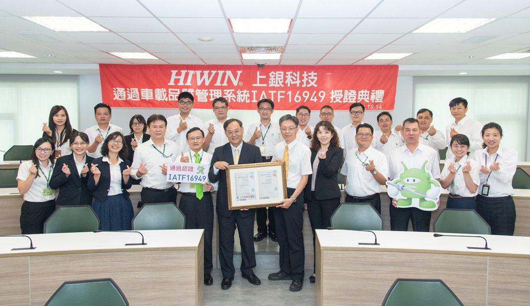 台灣檢驗科技(SGS)貴賓與上銀科技同仁合影 上銀科技/提供
