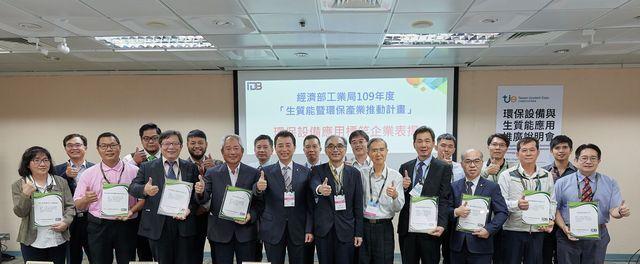 109年度優良國產環保設備應用標竿企業表揚活動。 工業局/提供